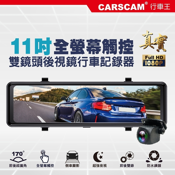 CARSCAM行車王 CA11 全螢幕11吋觸控真實1080P後視鏡雙鏡頭行車記錄器-加贈32G記憶卡