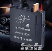超薄煙盒自動彈煙帶打火機10 20支裝創意防風便攜式菸盒訂製刻字  麥琪精品屋