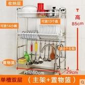 奧的304不銹鋼水槽碗架瀝水架廚房置物架用具放碗碟【單槽雙層(主架 置物籃)】