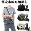 相機收納包攝影包-單肩包 Driftwood 漂流木 帆布包-JoyBaby