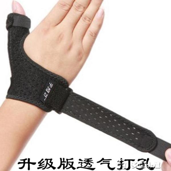 護具護指套指關節腱鞘固定保護手大拇指籃球手套護腕扭男女護具運動 【快速出貨】