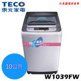 【TECO東元】10KG定頻洗衣機W1039FW