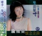 詹雅雯 雙鋼琴手風琴 懷念金曲 第11集...