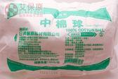 棉花棉球-北極熊中棉球 滅菌 70粒/包 【艾保康】