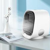 冷風機 迷你小空調制冷充電風扇便攜桌面家用宿舍學生冷風機小型降溫神器【快速出貨八折下殺】