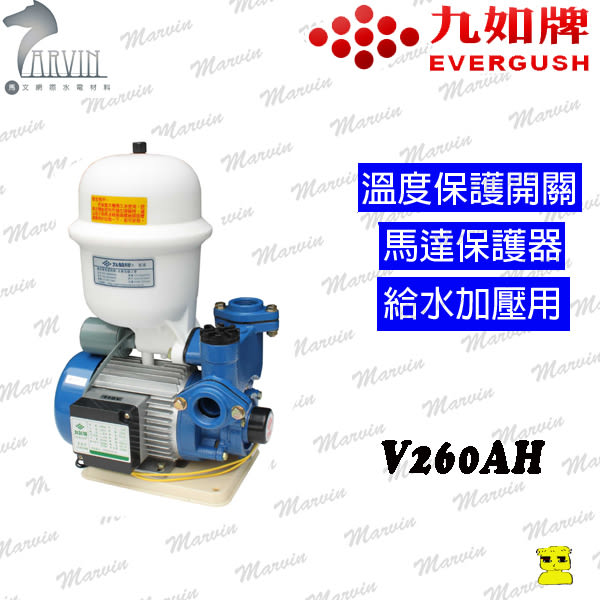 抽水機 九如牌加壓馬達V260AH 附溫控開關 1/4HP 住宅、公寓、透天厝樓頂水塔加壓用