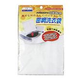 橘之屋 密網洗衣袋(33*38cm)【愛買】