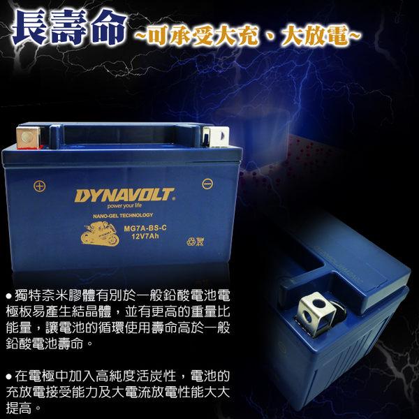 【總代理】DYNAVOLT藍騎士MG7A-BS-C奈米膠體電池/機車電瓶