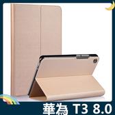 HUAWEI MediaPad T3 8.0 金沙紋保護套 超薄側翻皮套 商務簡約 多角度支架 平板套 保護殼 華為