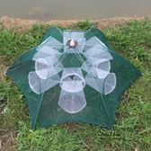捕魚籠魚具用品摺疊漁網捕魚網新型自動蝦籠捕蝦網工具抓撲魚神奇HM 衣櫥秘密
