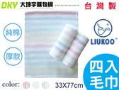 LK-696 台灣製 煙斗品牌 六順毛巾四入組 厚款 100%純棉 柔軟吸水 耐揉 耐洗 MIT微笑標章認證