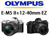 名揚數位 OLYMPUS OM-D E-M5 Mark II M2 + 12-40mm EZ  公司貨 (一次付清) 登錄送原廠垂直手把HLD-8(10/21)