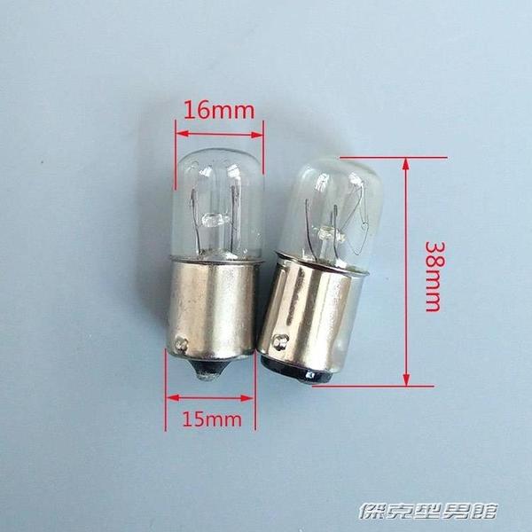 B15卡口指示燈平頭小燈泡機床報警燈24V110V220V5W7W10W警示燈珠數量 傑克型男館