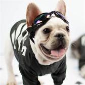 金毛寵物大小狗眼鏡太陽鏡法斗墨鏡拉布拉多薩摩哈士奇邊牧犬用品 小宅女大購物