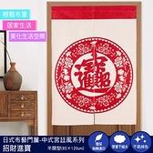 【好物良品】日式布藝門簾-中式宮廷系列-招財進寶_85×120cm招財進寶