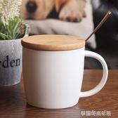 杯子陶瓷馬克杯帶蓋勺大口容量燕麥片早餐杯子牛奶簡約辦公家用杯〖滿千折百〗