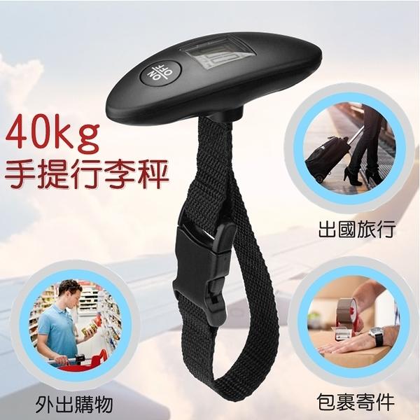 [拉拉百貨] 行李秤 無背光 出國旅行 附電池 可攜式 吊勾秤 手提秤 旅行必備
