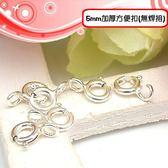 銀鏡DIY 925純銀材料配件/5mm加厚方便扣O型彈簧扣頭(無焊接開口款)~適合手作蠶絲蠟線(非合金)