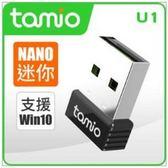 新竹~超人3C ~TAMIO U1 USB 無線網卡超小體積速度 150Mbps 內建WP