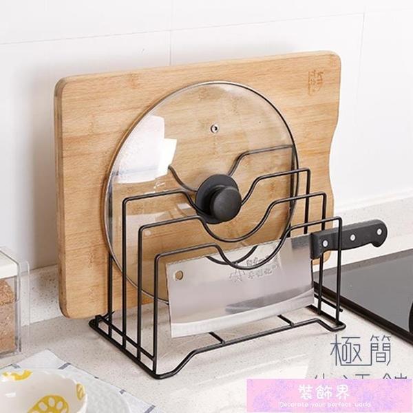 鍋蓋架 多功能鐵藝菜板架多層砧板架案板收納廚房置物架用品 裝飾界 免運