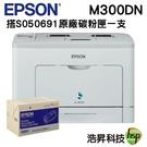 【搭原廠S050691一支 限時促銷↘11890元】EPSON AL-M300DN 網路雷射印表機