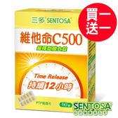 【限時特價】三多維他命C500緩釋型膜衣錠~超值買一送一 (產品效期至2019年10月)