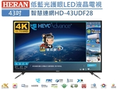 ↙0利率↙ HERAN禾聯 43吋4K 智慧連網 低藍光護眼LED液晶電視 HD-43UDF28 三年保固【南霸天電器百貨】