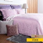 HOLA 紫澄麻代爾緹花床被組 雙人