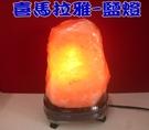 【吉祥開運坊】鹽燈系列【開運/聚財-喜馬拉雅鹽燈//又稱玫瑰鹽燈*1pcs(2㎏~2.8㎏)】