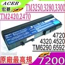 ACER 電池(原廠最高規)-宏碁 6290,6252,3250,3290,3270,3100,3300,4620,5560,5590,5540,5550,TM07B71