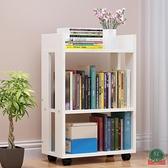 書架簡易落地簡約置物架小書柜兒童用收納架【福喜行】