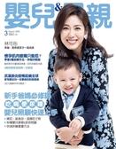 嬰兒與母親 3月號/2020 第521期