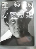 【書寶二手書T7/傳記_NRW】建築家安藤忠雄_龍國英, 安藤忠雄