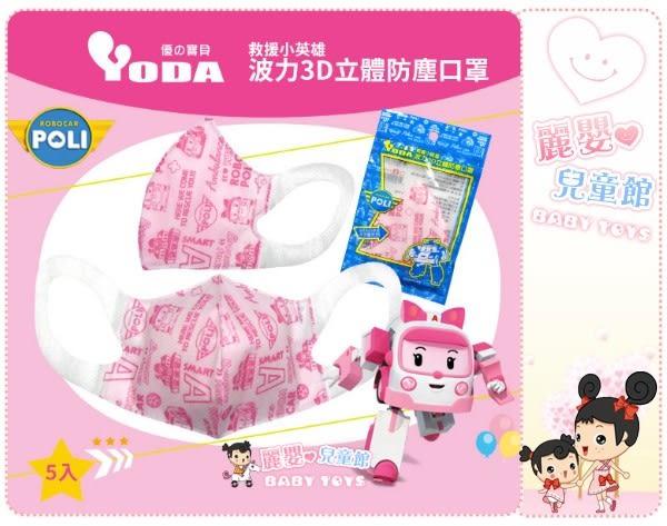 麗嬰兒童玩具館~YoDa 救援小英雄-波力3D立體防塵兒童口罩-5入