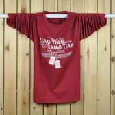春秋季新款男士寬鬆長袖T恤加肥中大尺碼青年男裝圓領胖子肥佬打底衫