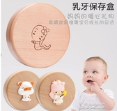 乳牙盒-乳牙盒男孩女孩收藏盒兒童十二生肖寶寶牙齒紀念品12星座木質玩具 夏沫之戀