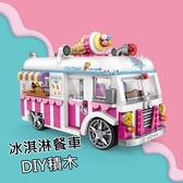 LOZ汽車積木 夢幻冰淇淋餐車積木 DIY迷你積木 小顆粒微型創意拼插益智鑽石積木