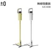 ±0正負零 無線吸塵器 XJC-C030 白/綠