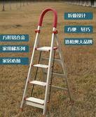 加厚鋁合金折疊梯家用梯子移KM2178『伊人雅舍』