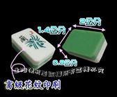 【DQ240】迷你麻將 20mm 平面麻將(青綠色)★EZGO商城★