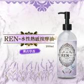潤滑液 REN水性熱感按摩油 (薰衣草)【鼠不盡的優惠】