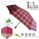 雨傘 萊登傘 超大傘面 可遮三人 不回彈 無段自動傘 鐵氟龍 易甩乾 Leotern(紅米格紋)