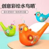 口琴匯樂小鳥口哨卡通水鳥6兒童安全水吹鳥口琴嬰兒寶寶喇叭玩具1-3歲 玩趣3C