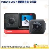 送64G 4K U3卡+隱形自拍桿 Insta360 ONE R 雙鏡頭套裝 公司貨 運動相機 防水 防震