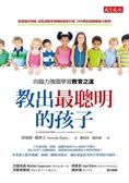 (二手書)教出最聰明的孩子:向腦力強國學習教育之道