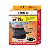BIND-in 絆多遠紅外線-可調式護腰、髖關節(M~XXL尺寸)