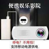 投影機 家用投影儀高清微型迷你便攜投影機1080p家庭影院無線wifi宿舍臥室小型 MKS小宅女