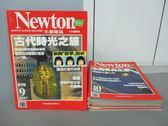 【書寶二手書T2/雜誌期刊_RIS】牛頓_172~179期間_共7本合售_古代時光之旅等