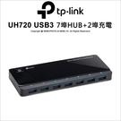 TP-LINK UH720 USB3.0 7埠HUB+2埠充電 黑【可刷卡】薪創數位