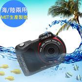 【台灣首賣~超值特惠】Sealife海洋探險家 海/陸兩用全天候60米專業潛水相機(SL-500)micro HD